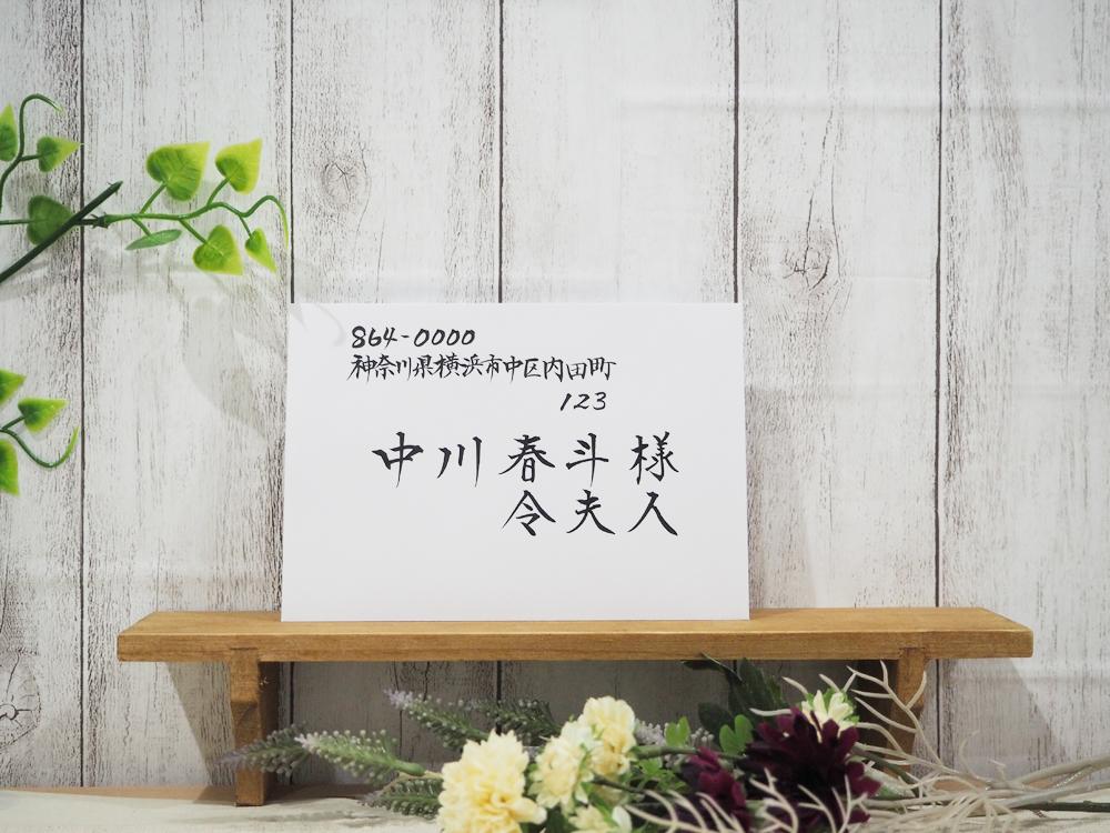 結婚式招待状の宛名書き ご夫婦をゲストで招待する場合の書き方(横書き)