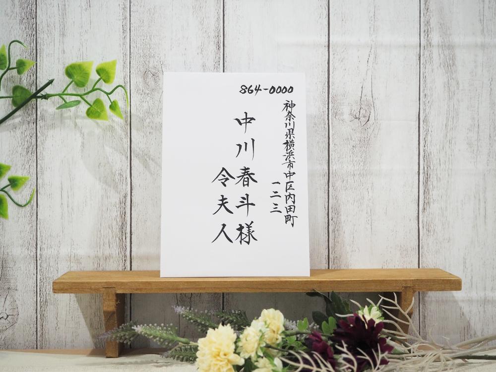 結婚式招待状の宛名書き ご夫婦をゲストで招待する場合の書き方(縦書き)
