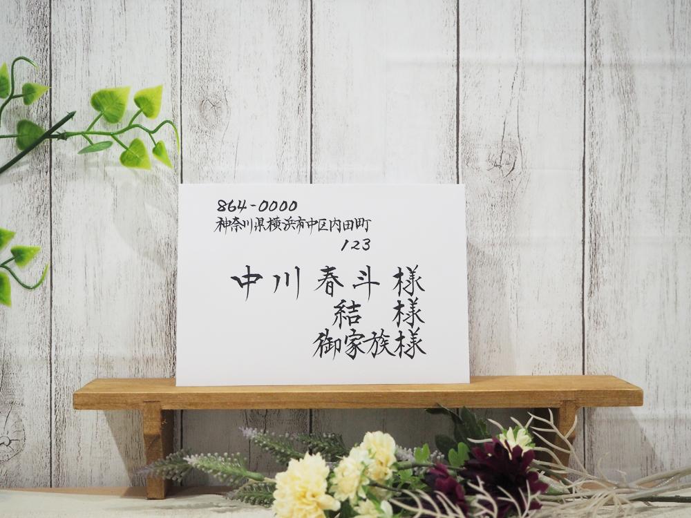 結婚式招待状の宛名書き ご家族をゲストで招待する場合の書き方(横書き)