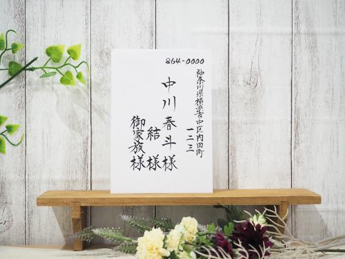 結婚式招待状の宛名書き ご家族をゲストで招待する場合の書き方(縦書き)