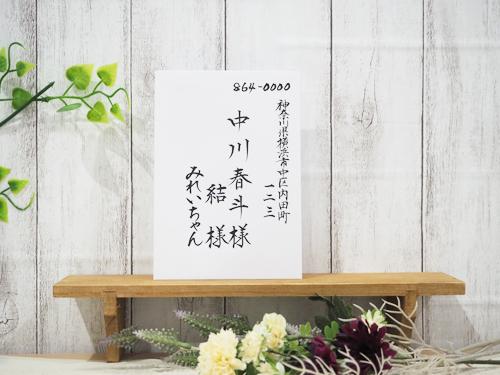 結婚式招待状の宛名書き ご家族にお子さまがいる場合の書き方(縦書き)