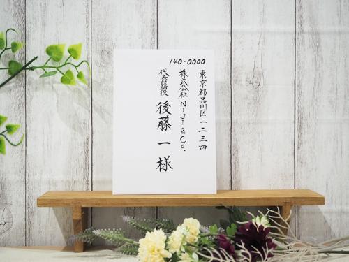 結婚式招待状の宛名書き 上司や取引先の会社宛ての書き方-01(縦書き)