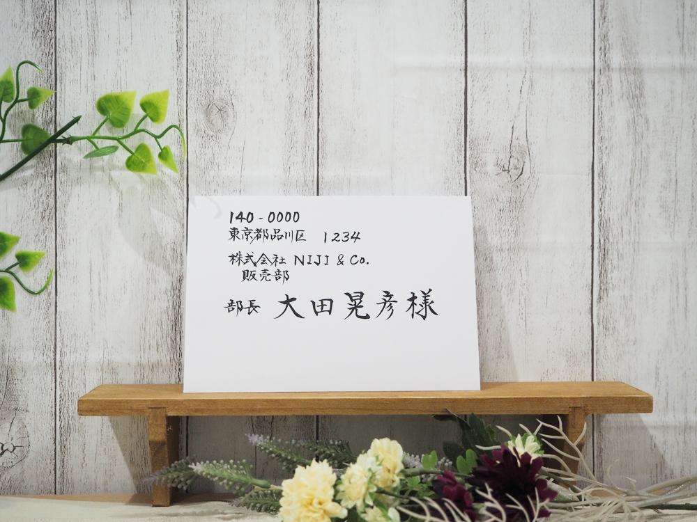 結婚式招待状の宛名書き 上司や取引先の会社宛ての書き方-02(横書き)