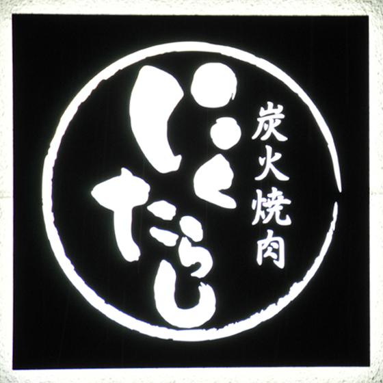 店舗の筆文字ロゴの製作を承ります