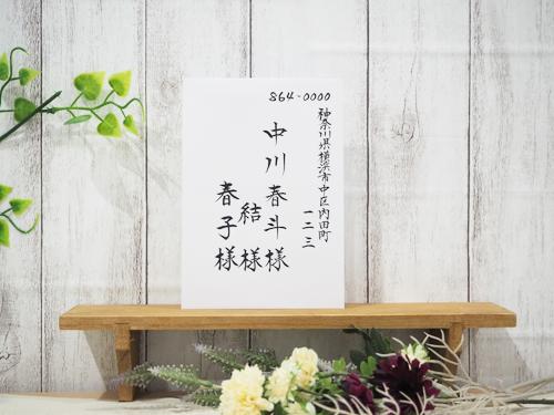 結婚式招待状の宛名書き ご家族が3名の場合の書き方(縦書き)
