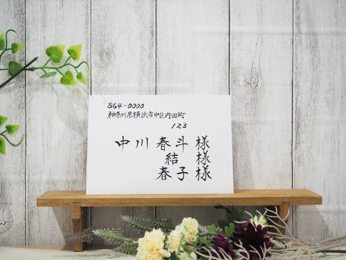 結婚式招待状の宛名書き ご家族が3名の場合の書き方(横書き)