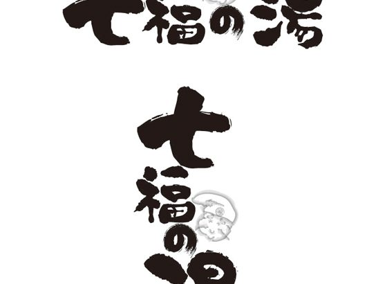 熊本の温泉施設で筆文字ロゴの製作をしました