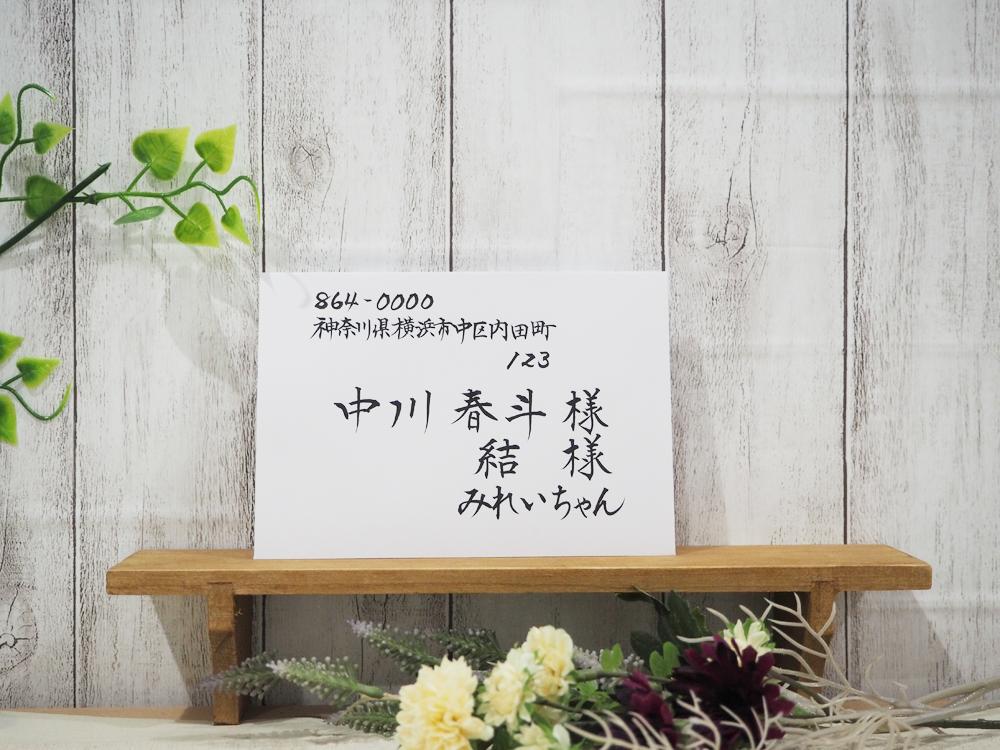 結婚式招待状の宛名書き ご家族にお子さまがいる場合の書き方(横書き)