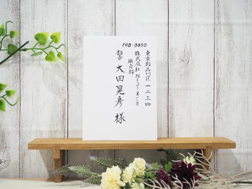 結婚式招待状の宛名書き 上司や取引先の会社宛ての書き方-02(縦書き)