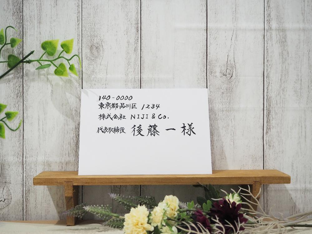 結婚式招待状の宛名書き 上司や取引先の会社宛ての書き方-01(横書き)