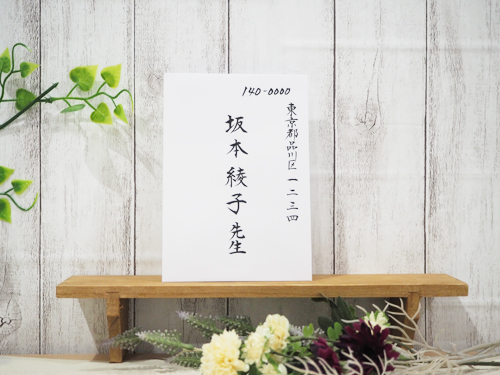 結婚式招待状の宛名書き 恩師や先生・教授宛ての書き方(縦書き)