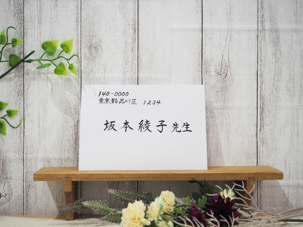 結婚式招待状の宛名書き 恩師や先生・教授宛ての書き方(横書き)