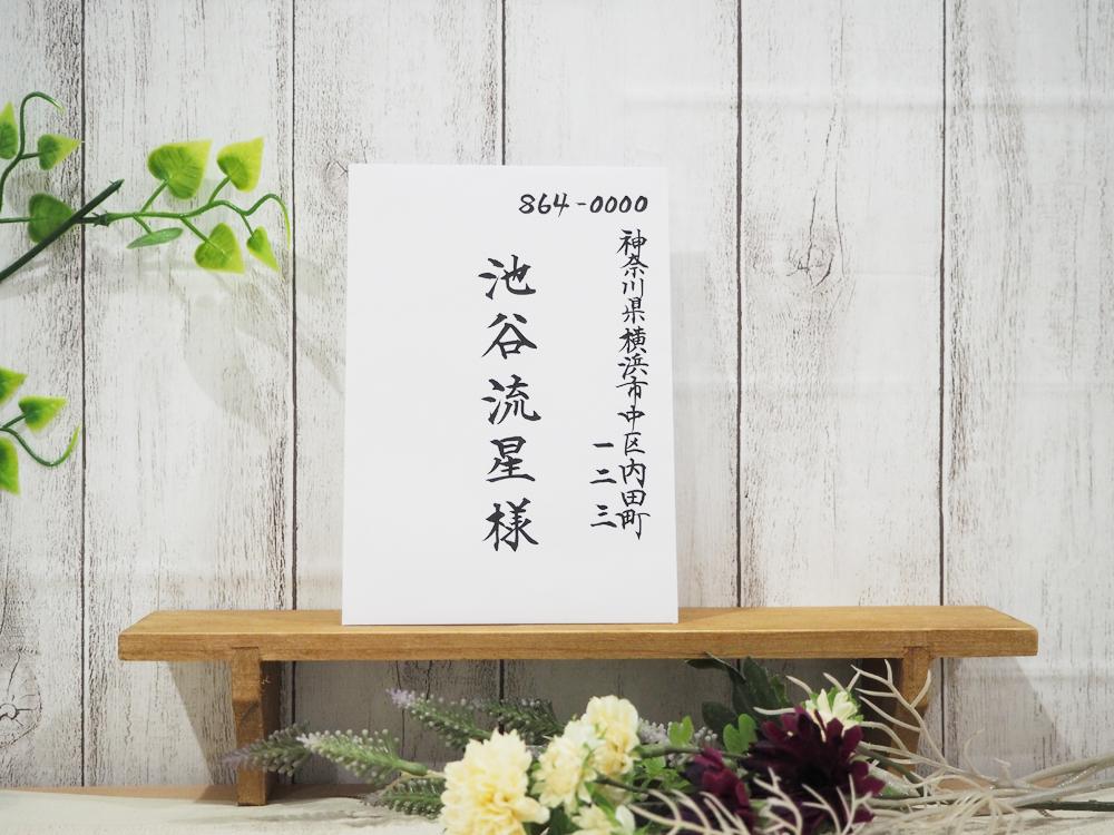結婚式招待状の宛名書き 縦書き封筒の書き方
