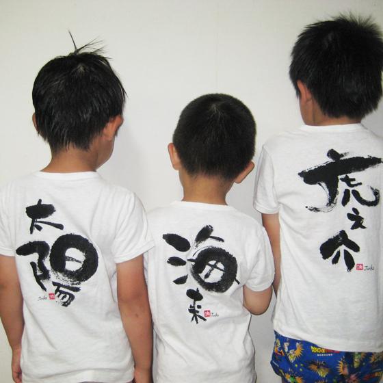 筆文字で製作したTシャツ