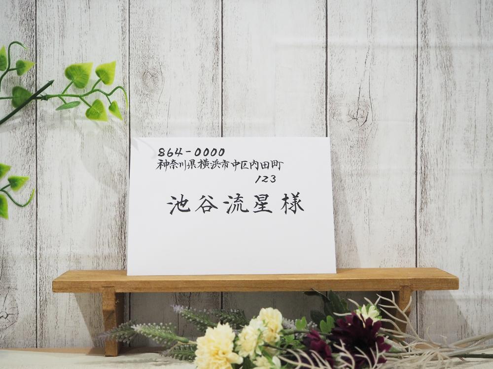 結婚式招待状の宛名書き 横書き封筒の書き方