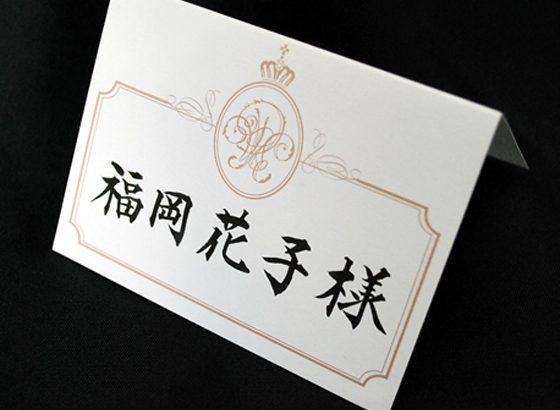 結婚式などのネームプレートの代筆(筆耕)を承ります